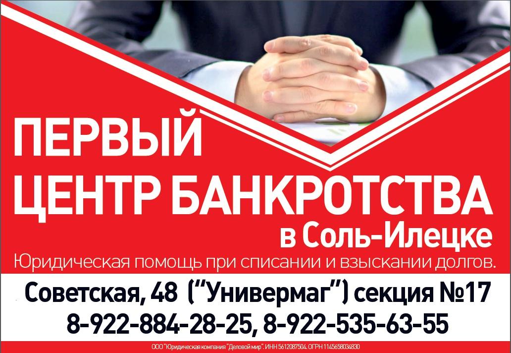списание кредитных долгов с физических лиц